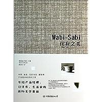 Wabi-Sabi侘寂之美:写给产品经理、设计者、生活家的简约美学基础