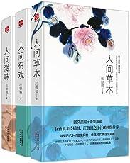 汪曾祺作品:人间草木+人间滋味+人间有戏(图文珍藏版)(套装共3册)