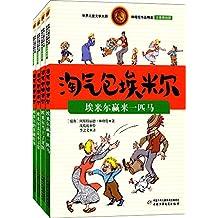 世界儿童文学大师林格伦作品精选:淘气包埃米尔系列(注音美绘版)(套装共4册)