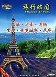 DVD旅行法国<巴黎·马赛·戛纳·里昂·普罗旺斯·尼斯>(6碟装)