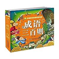 儿童成长经典阅读宝库 (成语三百则)一年级小学生故事书 彩图注音版