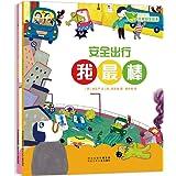 成长快乐:儿童安全绘本(套装共2册)