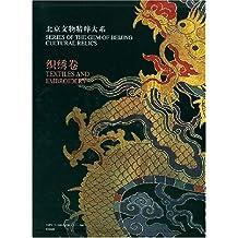 北京文物精粹大系:织绣卷