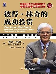彼得·林奇的成功投資(珍藏版) (華章經典·金融投資)