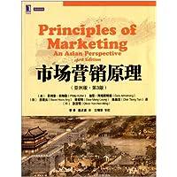 市场营销原理(亚洲版)(第3版)