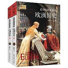 欧洲简史(套装共2册)