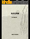 政府论两篇 (影响世界历史进程的书)