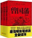 曾國藩(共3冊)