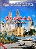 天地行 环游世界 马来西亚(DVD)
