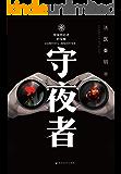 守夜者:罪案終結者的覺醒(法醫秦明全新系列)