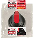 珍珠金属 充电器 轻量 运动员 瓶帽单元 红色 サイズ:(約) 幅10×奥行11.5×高さ6.5cm HB-2877