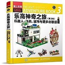 爱上乐高·乐高神奇之旅(第3卷):机器人、飞机、城市与更多创意搭建