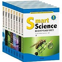 Smart Science:跟美国学生同步学科学(彩色英文版)(套装共8册)