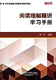 阅读理解精讲:学习手册 (大学英语能力突破系列)