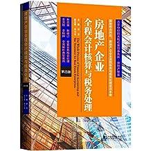 房地产企业全程会计核算与税务处理(第四版)
