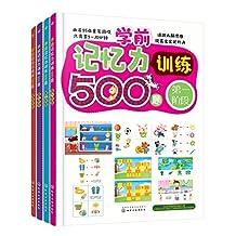 学前记忆力培养游戏书(套装共4册)