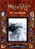 纳尼亚传奇(2):狮子、女巫和魔衣橱(大字护眼版)