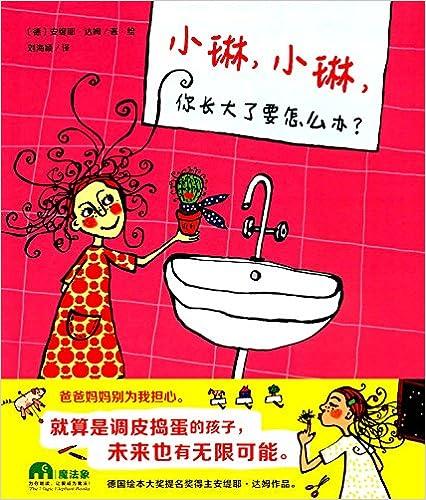 魔法象图画书王国:小琳,小琳,你长大了要怎么办?