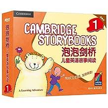 泡泡剑桥儿童英语故事阅读1(套装共19册)