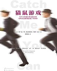 猫鼠游戏(每个人的成长都是疯狂的,有些人还顺便逼疯了全世界。)(《纽约时报》畅销书榜桂冠,豆瓣电影全球千万读者满分好评!莱昂纳多·迪卡普里奥评分Top1的电影原著。一个天才成长为疯子,又从疯子回归天才的疯狂成长小说) (读客全球顶级畅销小说文库 215)