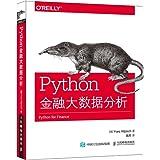 Python金融大数据分析
