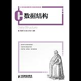 数据结构 (21世纪高等教育计算机规划教材)