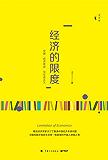 """经济的限度(财新""""理享家""""书系!知名经济学家汪丁丁厘清中国经济本源问题,求解局限在物质生活单一维度里的中国人突围之策!)"""