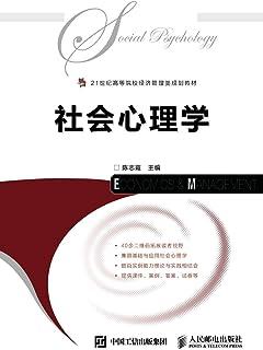 社会心理学 (21世纪高等院校经济管理类规划教材)