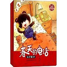 跟着桐桐学数学(4-5岁):春天的电话·认识数字+美丽的牵牛花·认识序数+小羊和狼·认识空间方位等(套装共6册)