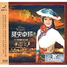 中国之声降央卓玛3(CD)