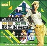 2003-04米兰罗马秋冬时装周(VCD)