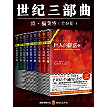 肯•福莱特世纪三部曲(读客熊猫君出品,《巨人的陨落》《世界的凛冬》《永恒的边缘》共9册!全球读者平均3个通宵读完的超级小说巨著!)