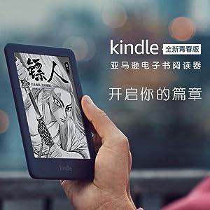 亞馬遜Kindle電子書閱讀器(全新青春版)— 電子墨水屏,內置閱讀燈,超長續航