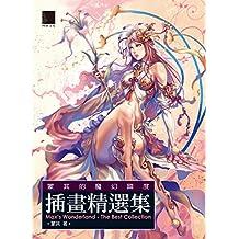 蒙其的魔幻國度‧插畫精選集 (Traditional Chinese Edition)
