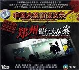 郑州银行大劫案(2VCD)