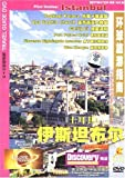土耳其:伊斯坦布尔(DVD)