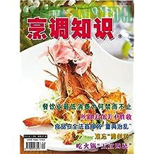 烹调知识·原创版 月刊 2014年12期