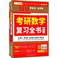 金榜图书·(2019)李永乐·王式安考研数学复习全书(数学二)(套装共2册)