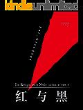 红与黑(中国社会科学院著名翻译家罗新璋权威译本)(果麦经典)