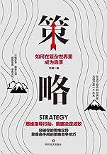 策略:如何在复杂的世界里成为高手
