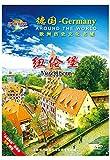 德国·纽伦堡(DVD)
