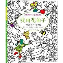 女孩的第一本创意填色书:我画花仙子