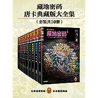 藏地密码·珍藏版大全集(读客知识小说文库)(套装共10册)