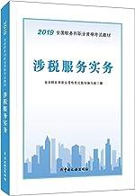 涉税服务实务(2019)