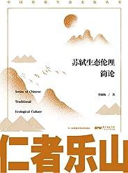 仁者乐山:苏轼生态伦理简论