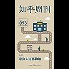 知乎周刊・带你去逛博物馆(总第 093 期)