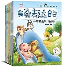 我会表达自己全8册绘本 儿童 3-6周岁 正版幼儿园畅销情商故事书小班大中班图书读物4-5-7岁宝宝说话语言表达能力训练书籍情绪管理