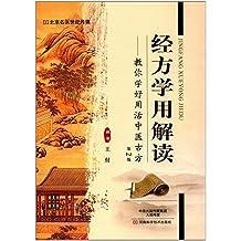 经方学用解读(第2版)-名医世纪传媒
