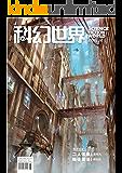 《科幻世界》2015年第十二期