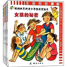 生命的故事:女孩的秘密+男孩的秘密+神奇的孕育+生命与爱的秘诀(套装共4册)